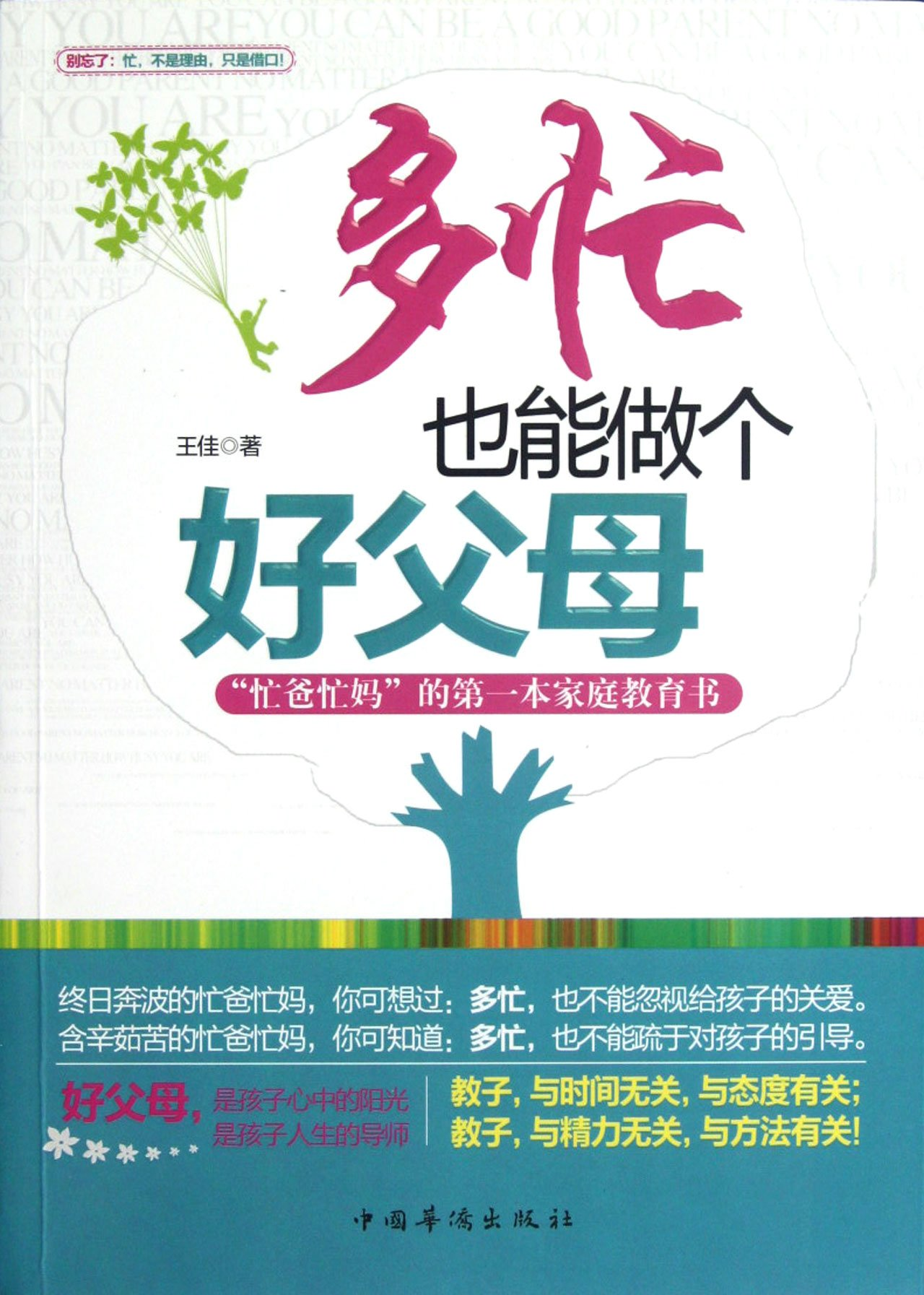 No Matter How Busy, They can still be Good Parents (Chinese Edition) pdf epub