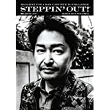 STEPPIN' OUT! ステッピンアウト!  MARCH 2019 VOLUME6 2019年3月号 (Brown's books)