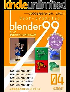 Blender99 きっと絶対に挫折しな...