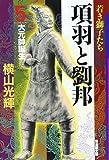 項羽と劉邦 (5) (潮漫画文庫)
