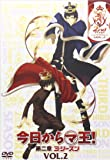 今日からマ王第二章サード2 [DVD]