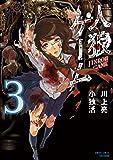 人狼ゲーム 3 (バンブーコミックス)