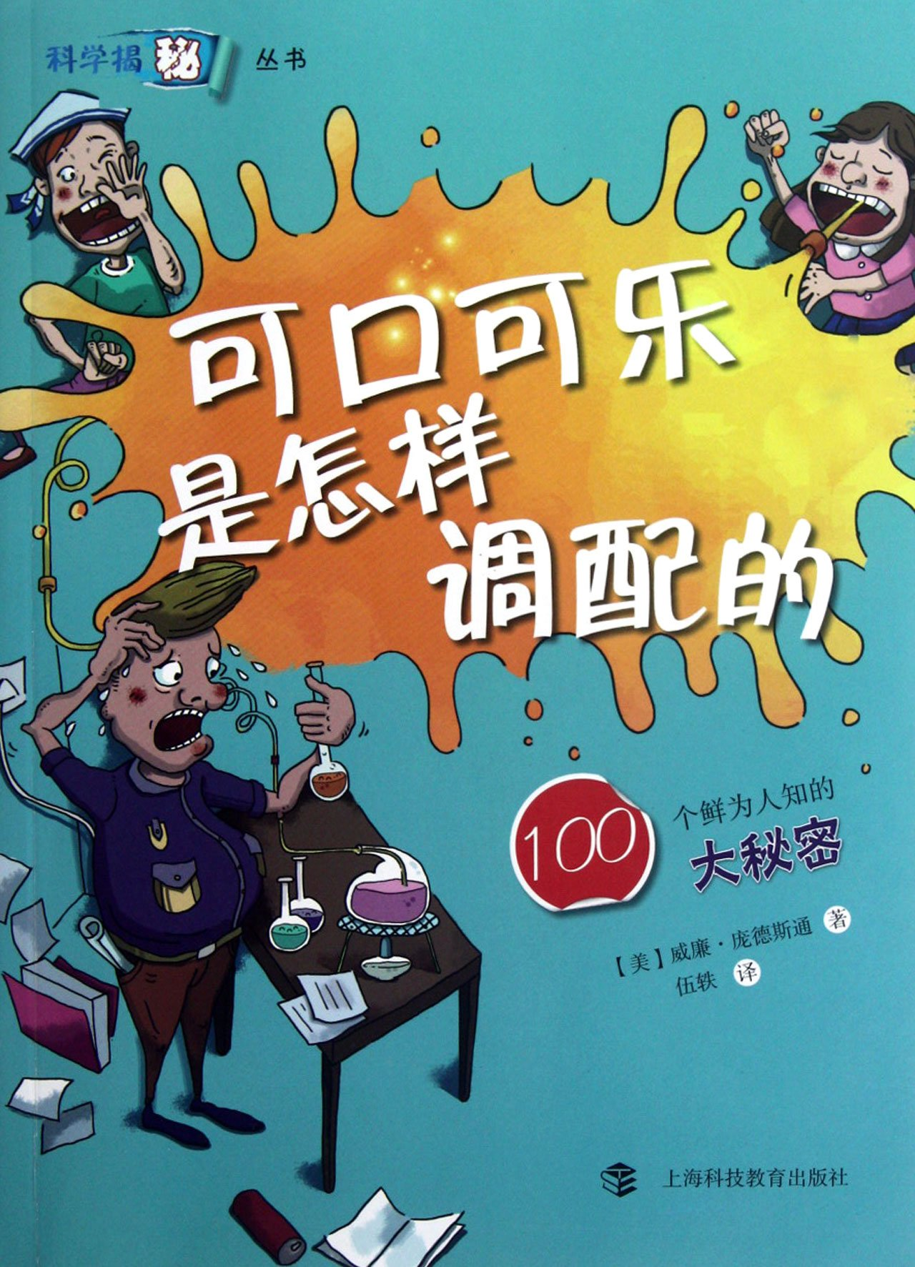 Coca-Cola is the deployment: 100 little-known secret(Chinese Edition) ebook