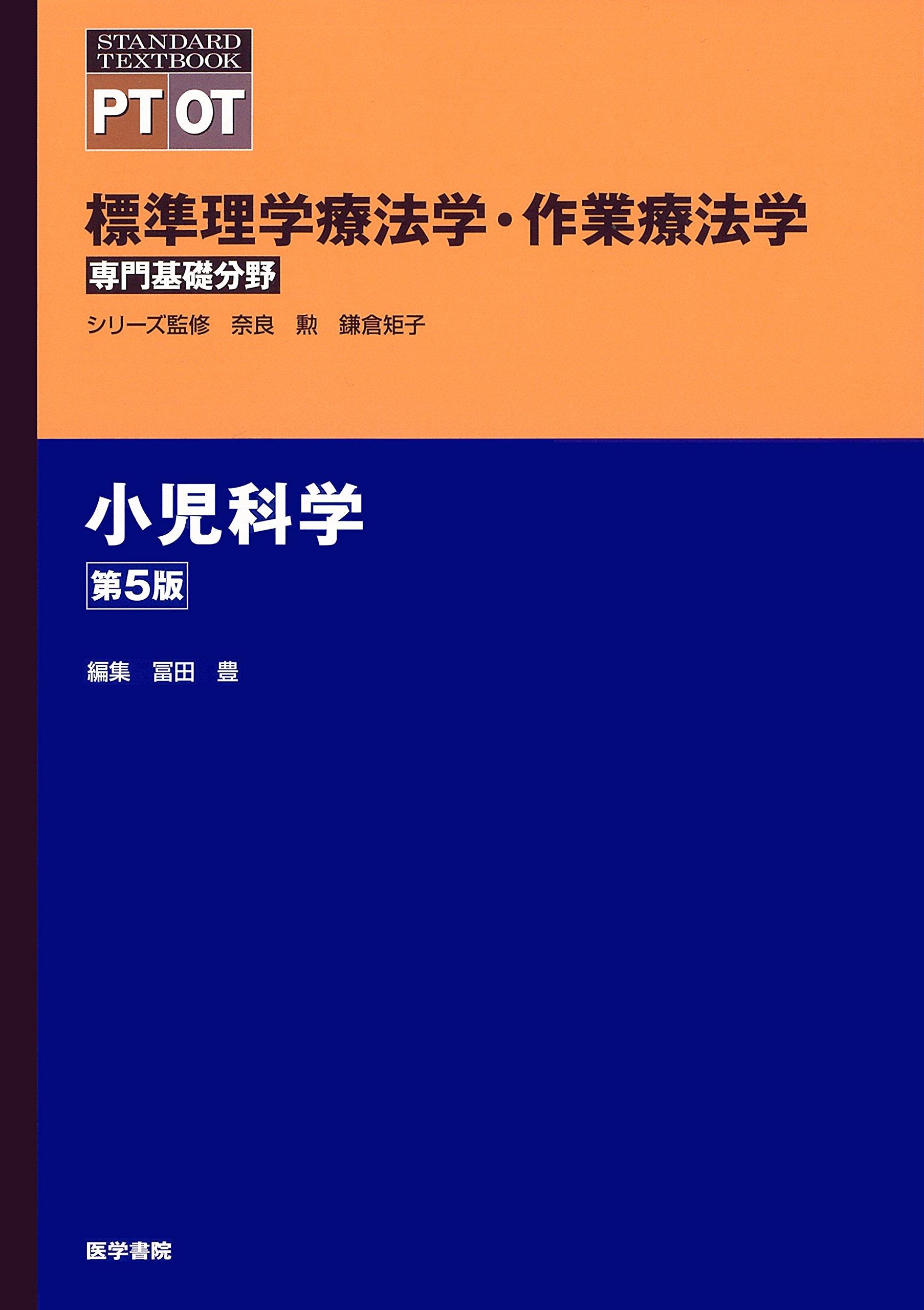 小児科学 第5版 (標準理学療法学・作業療法学 専門基礎分野)   冨田 豊 ...