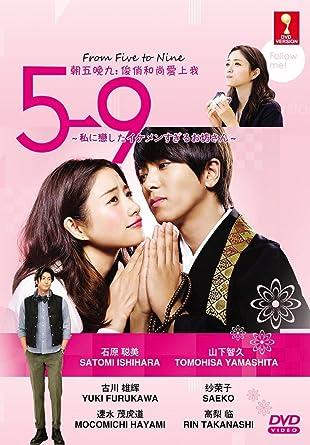 Amazon com: From Five to Nine (Japanese Drama w  English Sub