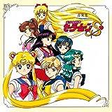 (ANIMEX1200-188)美少女戦士セーラームーンS 音楽集