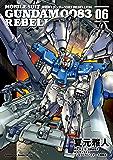 機動戦士ガンダム0083 REBELLION(6)<機動戦士ガンダム0083 REBELLION> (角川コミックス・エース)