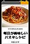 Every day delicious pasta recipe: kotusae sireba zyouzuni dekiru (Japanese Edition)
