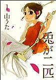 兎が二匹 1巻 (バンチコミックス)