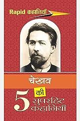 Chekhov Ki Paanch Superhit Kahaniyan (5 Superhit Kahaniyan (Stories)) (Hindi Edition) Kindle Edition
