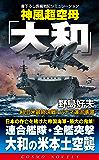 神風超空母「大和」(3)日米最終決戦!パナマ運河壊滅 (コスモノベルズ)