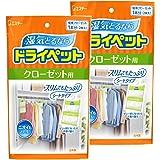 【まとめ買い】 ドライペット 除湿剤 クローゼット用 2枚入×2個