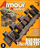 Armour Modelling (アーマーモデリング) 2011年 05月号 [雑誌]