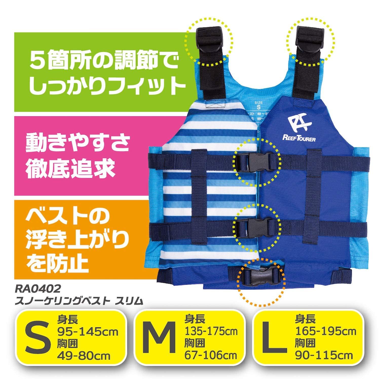 スリム スノーケリングベスト Sサイズ スノーケル リーフツアラー 子供用 RA0402 (REEF TOURER) シュノーケリング