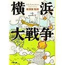 横浜大戦争 (文春文庫)