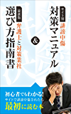 サイト別「誹謗中傷対策マニュアル」&最新版「弁護士と対策業社の選び方指南書」 (パーフェクト出版)