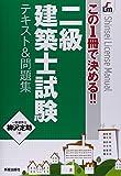 二級建築士テキスト&問題集 (Shinsei License Manual)