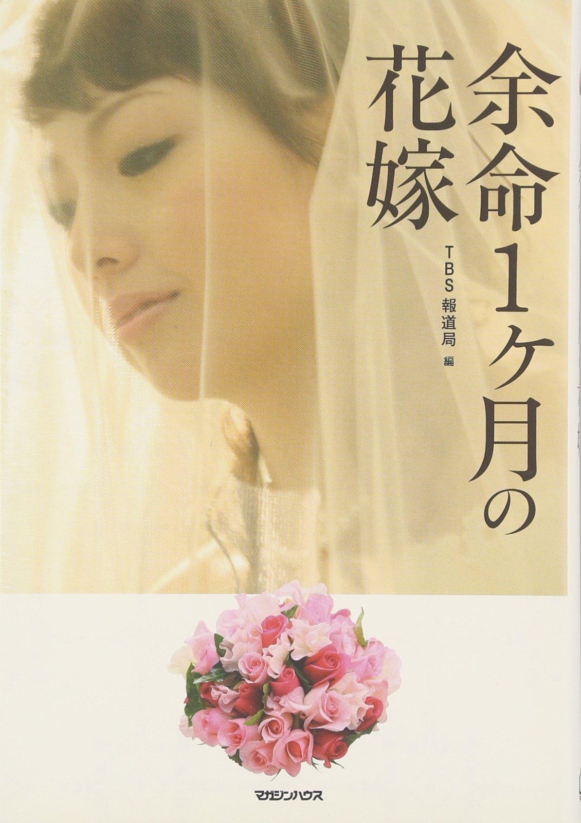 ヶ月 余命 の 花嫁 一