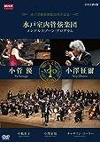 NHKクラシカル 水戸室内管弦楽団 メンデルスゾーン・プログラム 小澤征爾 小菅優 [DVD]