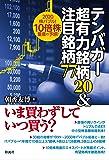 テンバガー超有力銘柄20&注目銘柄77;2020株バブル! 10倍株量産の予感