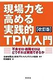 現場力を高める実践的TPM入門【改訂版】: 不良ゼロ・故障ゼロはどうすれば実現できるか