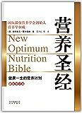 营养圣经(最新修订版)