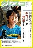 月刊クレスコ no.211(2018/10)