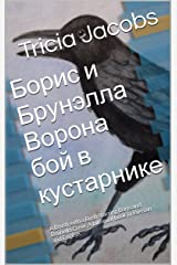 Борис и Брунэлла Ворона бой в кустарникe: A Brush with a Bush starring Boris and Brunella Crow. A bilingual book in Russian and English. Kindle Edition