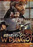 復讐のガンマン・ジャンゴ HDマスター版 [DVD]