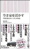 空き家を活かす 空間資源大国ニッポンの知恵 (朝日新書)