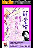 她比烟花寂寞(张爱玲) (书立方(第4辑) 17)