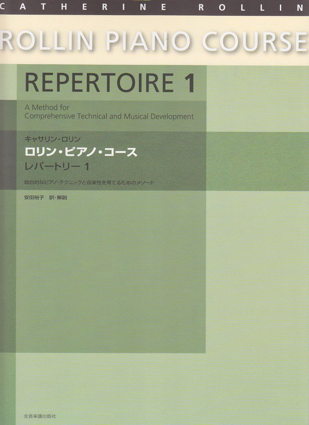 Download Catherine Rollin Rollin piano repertoire course (1) (2013) ISBN: 4111778968 [Japanese Import] pdf