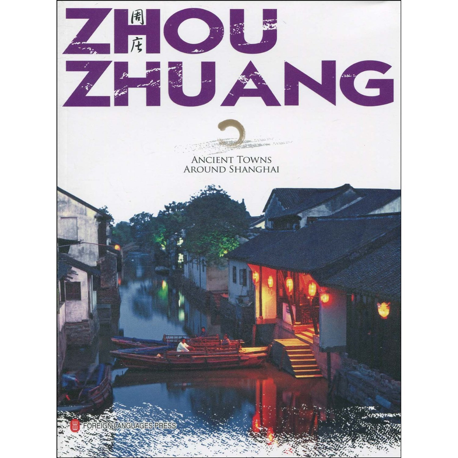 Zhou Zhuang - Ancient Towns Around Shanghai Series