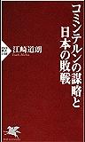 コミンテルンの謀略と日本の敗戦 (PHP新書)