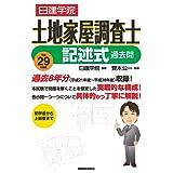 土地家屋調査士 記述式過去問 平成29年度版 (日建学院土地家屋調査士シリーズ)