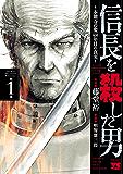 信長を殺した男~本能寺の変 431年目の真実~ 1 (ヤングチャンピオン・コミックス)