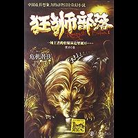 狂狮部落1:危机潜伏 (Chinese Edition) book cover