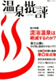 温泉批評 (双葉社スーパームック)