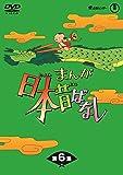 まんが日本昔ばなし BOX第6集 5枚組 [DVD]