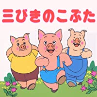 "Reading book ""The three little pigs"" by Saori Yuki & Sachiko Yasuda"