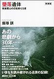 新装版 墜落遺体 御巣鷹山の日航機123便 (講談社+α文庫)