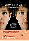 """哈利的十五次人生 (英国版《明日边缘》。""""比肩J.K.罗琳""""的英国天才型小说家凯瑟琳•韦伯转型成功之作。英国约翰•坎贝尔纪念奖夺冠作品,英国阿瑟•克拉克奖、英国科幻协会奖提名作品。)"""