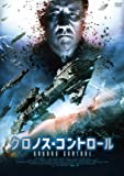 クロノス・コントロール [DVD]