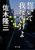 誓いて我に告げよ (角川文庫)