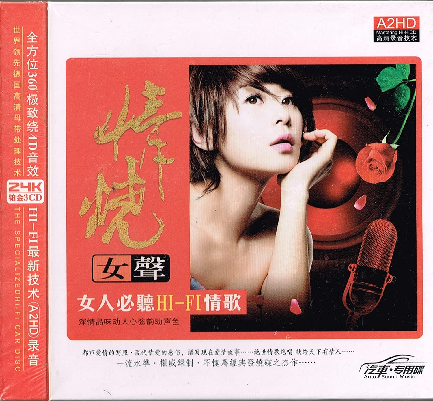 mix singer, woman mix cd - Woman Hi-Fi Love Song By Chinese