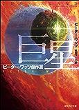 巨星 ピーター・ワッツ傑作選 (創元SF文庫)