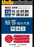 平成28年(2016年)版 体系別 司法試験・予備試験 短答 過去問集 刑法Ⅱ