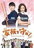 [DVD]家族を守れ DVD-BOX2
