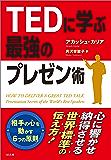 TEDに学ぶ最強のプレゼン術 (SB文庫)