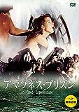 アマゾネス・プリズン(ヘア無修正版) [DVD]